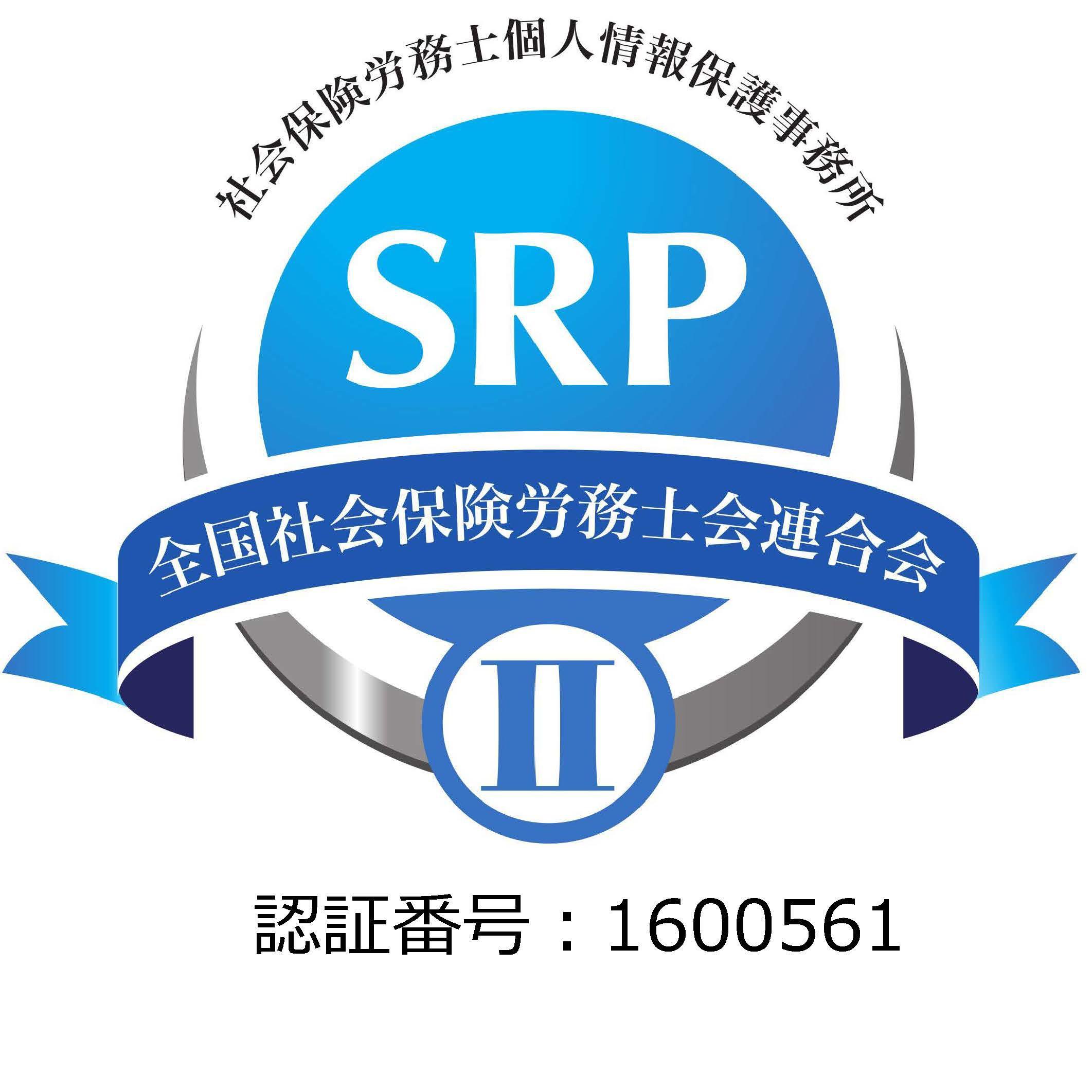 社会保険労務士SRP認証