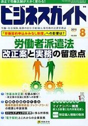 日本法令ビジネスガイド掲載2015年8月号