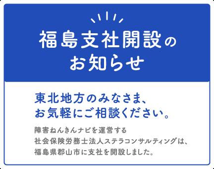 福島支社開設のお知らせ
