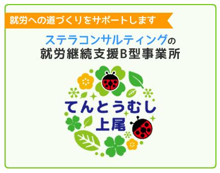 ステラコンサルティングが埼玉県上尾市で就労移行支援事業所をはじめました!