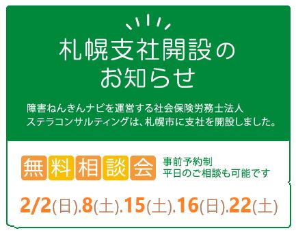 札幌支社開設のお知らせ