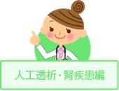 人工透析・腎疾患編