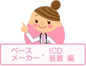 ペースメーカー・ICD装着編
