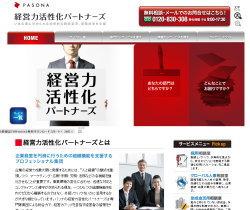 株式会社パソナさまメールマガジン経営力活性化パートナーズ
