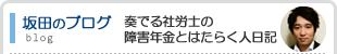 ブログ障害年金日記