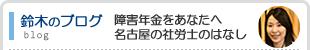 鈴木ブログ:障害年金をあなたに
