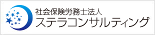 障害年金(埼玉)の社会保険労務士法人ステラコンサルティング