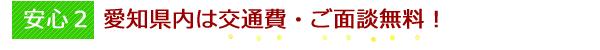 安心2愛知県内は交通費・ご面談無料!
