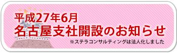 ステラコンサルティング名古屋支社開設のお知らせ