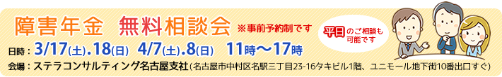 障害年金名古屋無料相談会開催