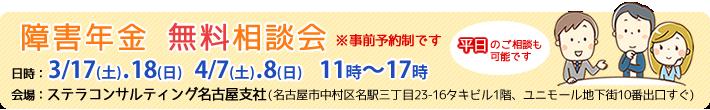 4/29名古屋障害年金セミナー相談会