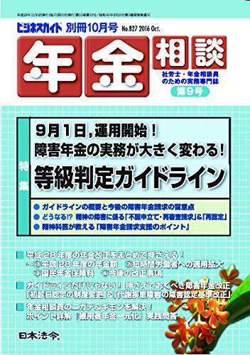 日本法令年金相談掲載2016年10月号