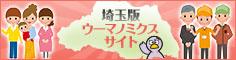 saitama_w_banner.jpg